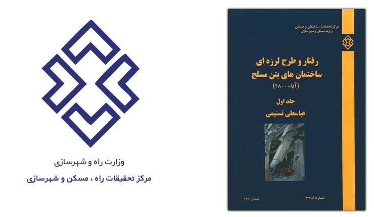 دانلود کتاب رفتار و طرح لرزه ای ساختمانهای بتن مسلح (آبا+2800)