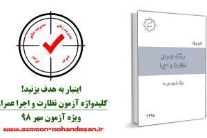 کلیدواژه آزمون نظارت و اجرا عمران