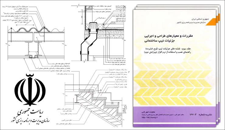 دیتیل های ساختمانی آزمون نظام مهندسی