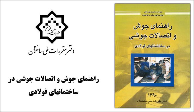دانلود راهنمای جوش و اتصالات جوشی در ساختمانهای فولادی (۱۳۹۰)