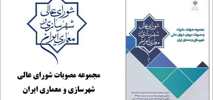 دانلود مصوبات شورای عالی شهرسازی و معماری ایران