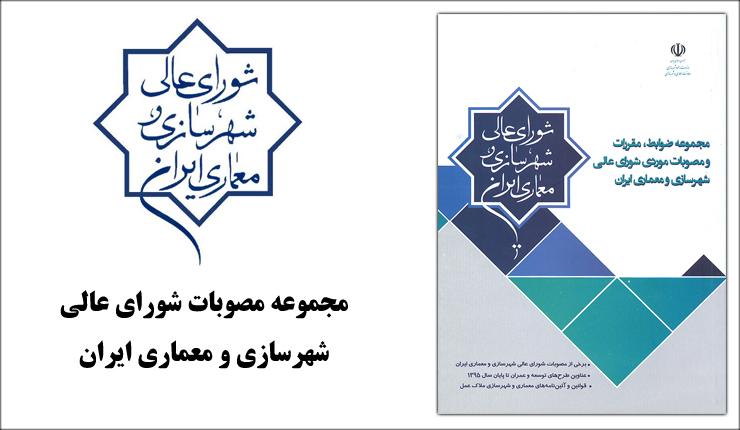 مجموعه مصوبات شورای عالی شهرسازی و معماری ایران